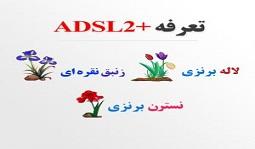 جدول تعرفه و طرح های +ADSL2 اینترنت ساتیا