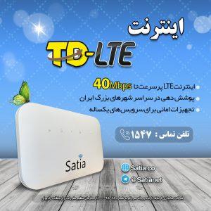تعرفه اینترنت پرسرعت TD-LTE ساتیا